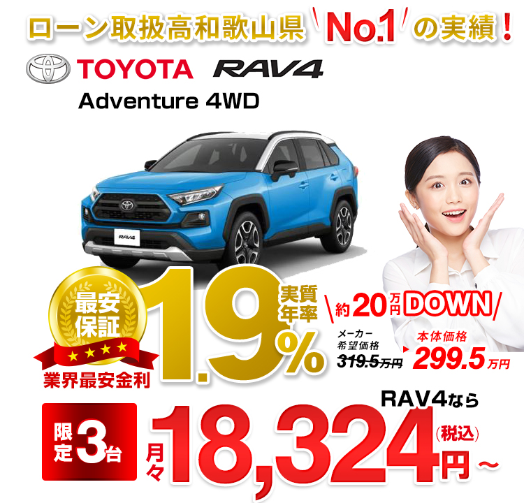 RAV4 Adventure 4WD